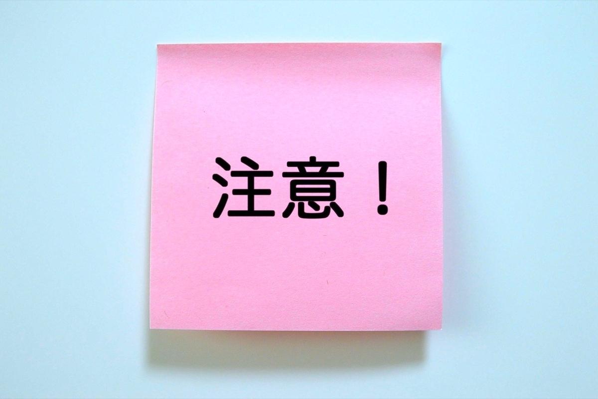 ピンクの付箋に注意!の文字