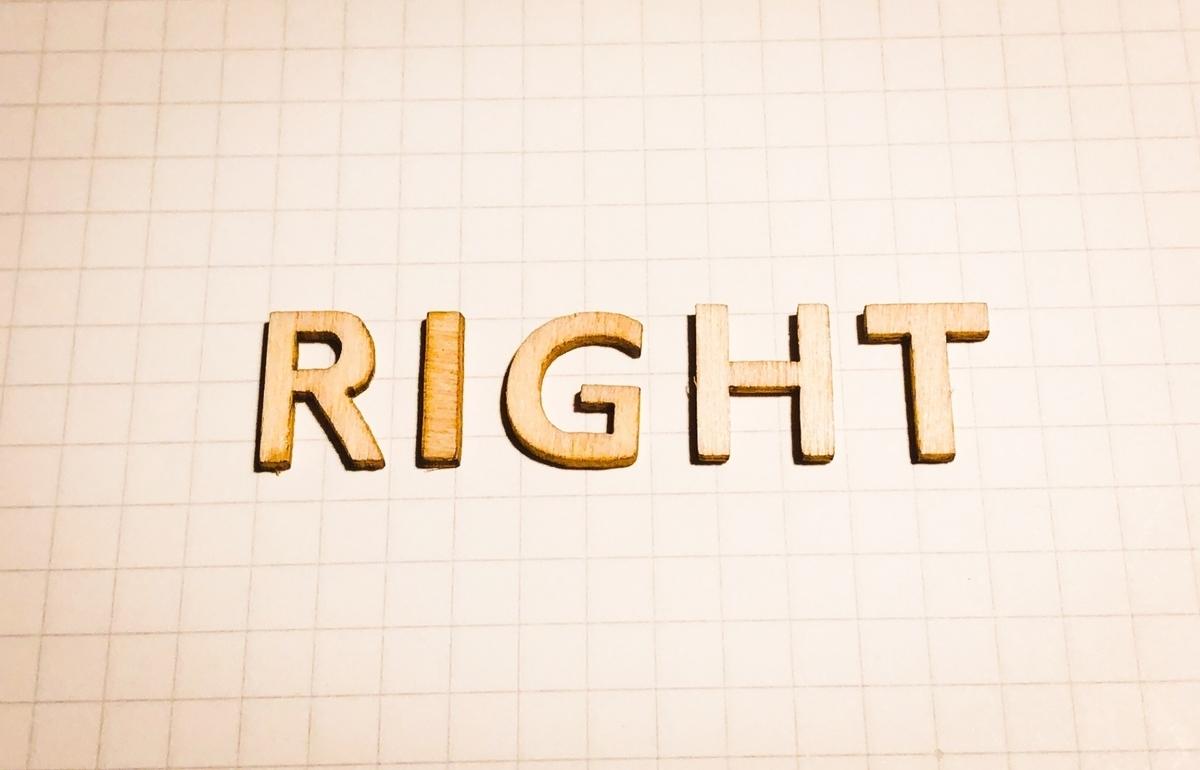 RIGHTの文字