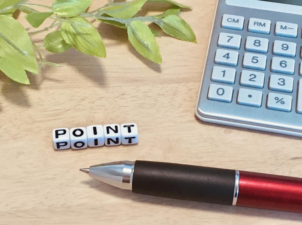 POINTのキューブと電卓とペン
