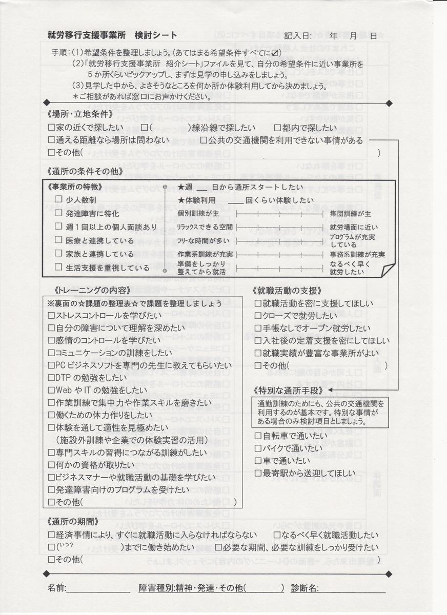 就労移行支援事業所検討シート_1