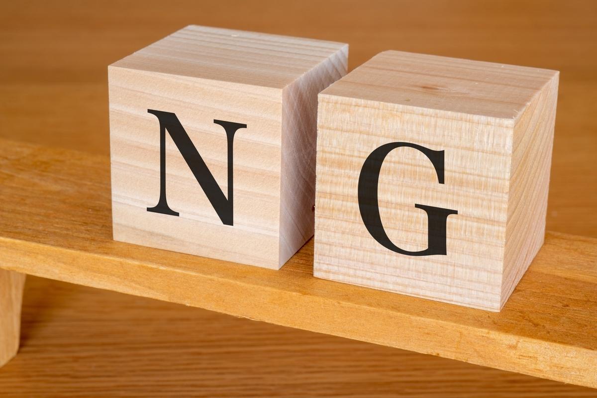 NGの木製のブロック