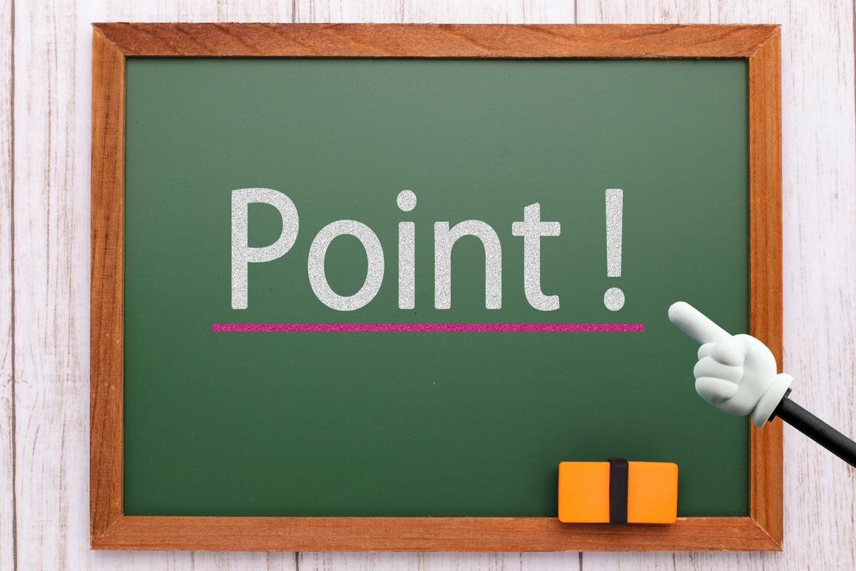 黒板のPoint!の文字の指差し