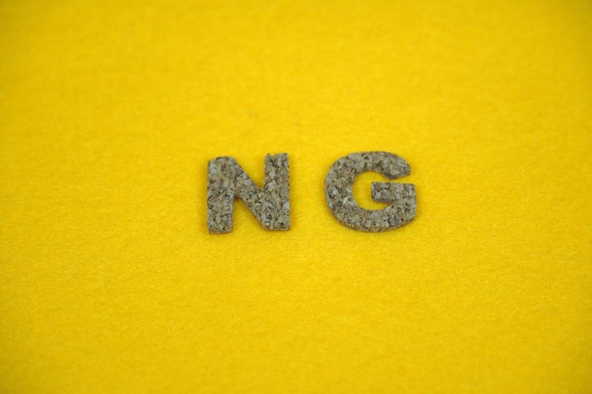 黄色い背景にNGの文字
