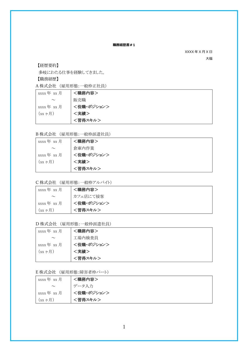 職務経歴書#1-1