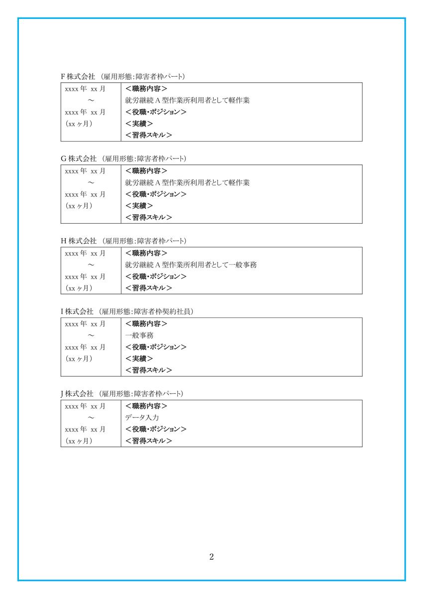 職務経歴書#1-2