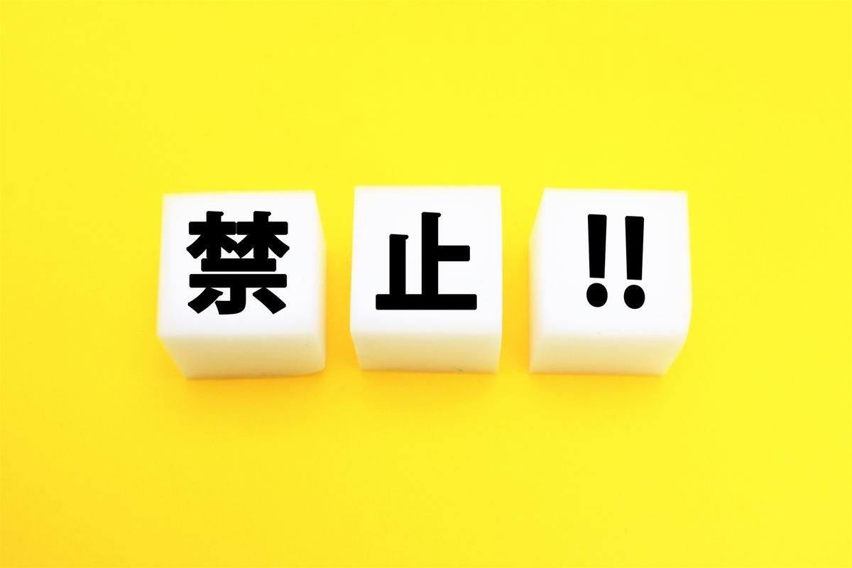 黄色い背景に禁止!!の文字