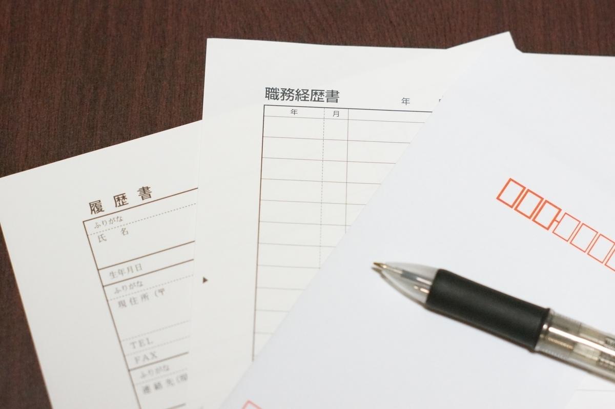 応募書類とペン
