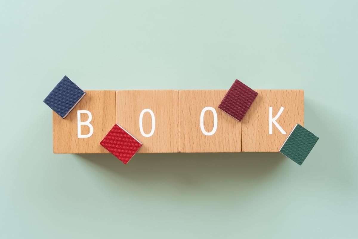 BOOKのブロック