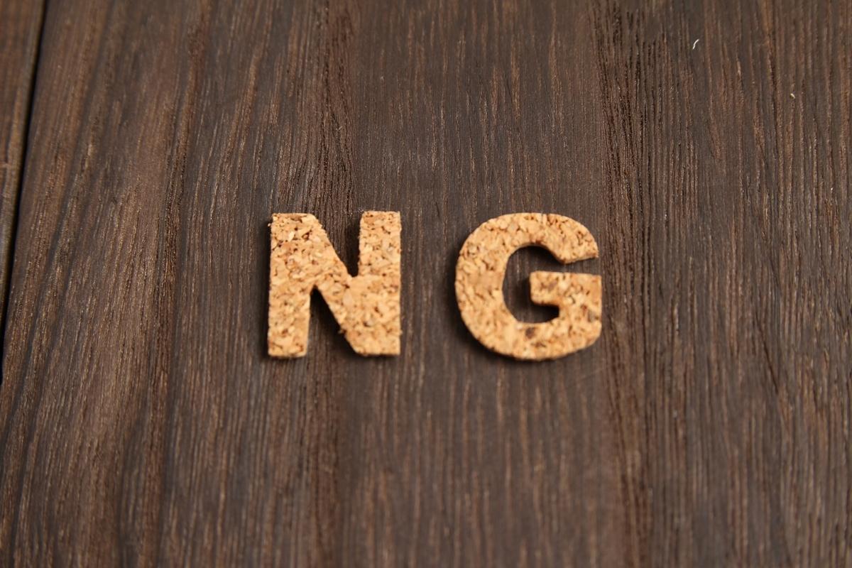 NGのコルク文字