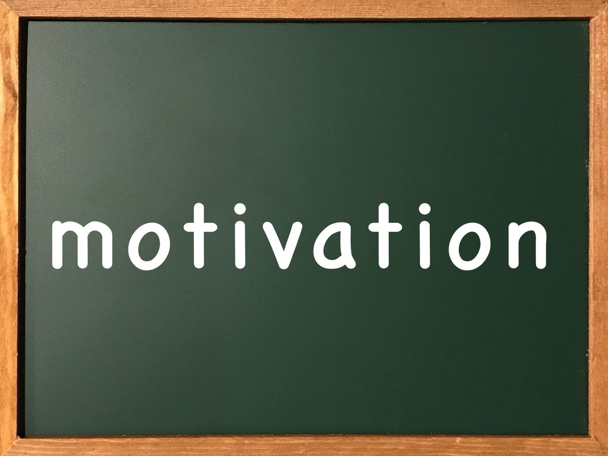 黒板にmotivationの文字