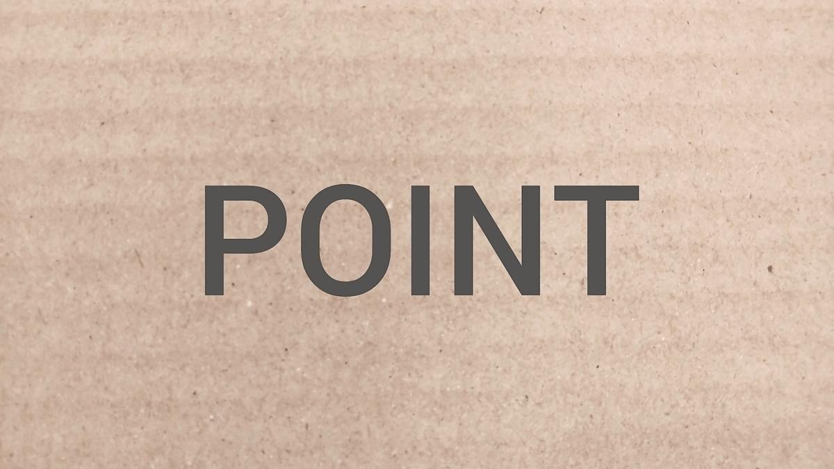 ダンボルール背景にPOINTの文字