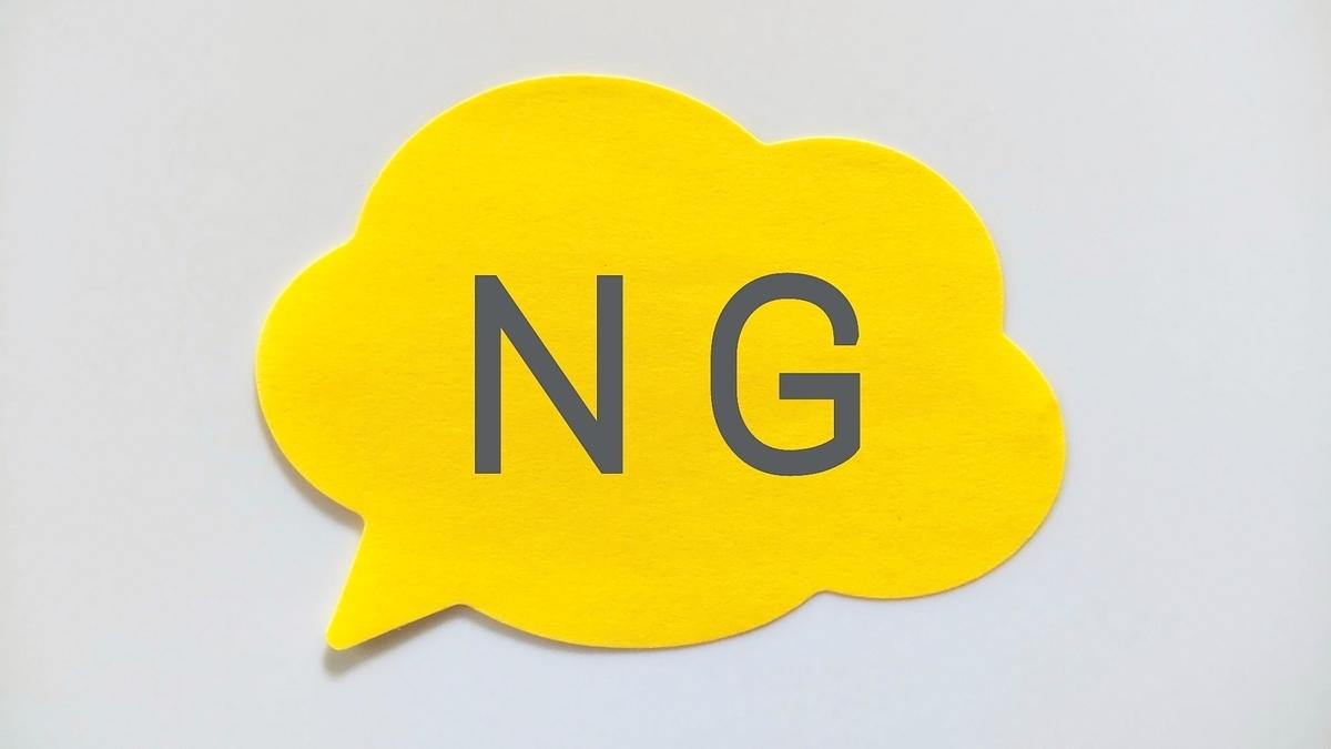 NGの黄色い吹き出し