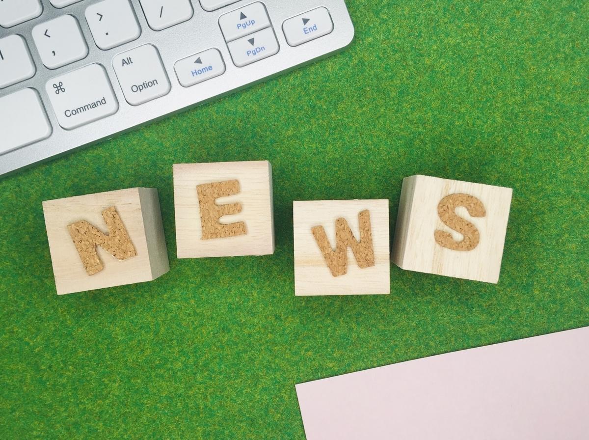 NEWSのブロック