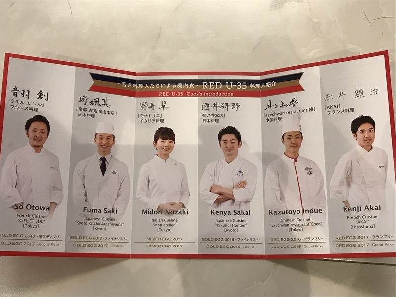 ~若き料理人たちによる機内食~RED U-35の料理人