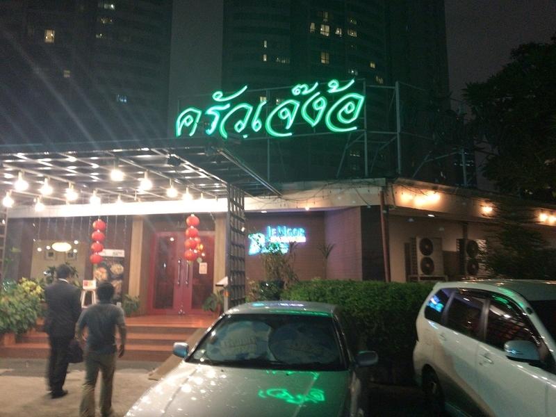 タイ料理老舗レストラン「JE NGOR(ジェーゴー)」