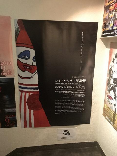 シリアルキラー展ポスター