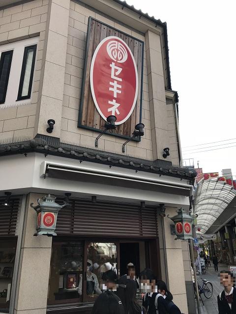 セキネ浅草本店