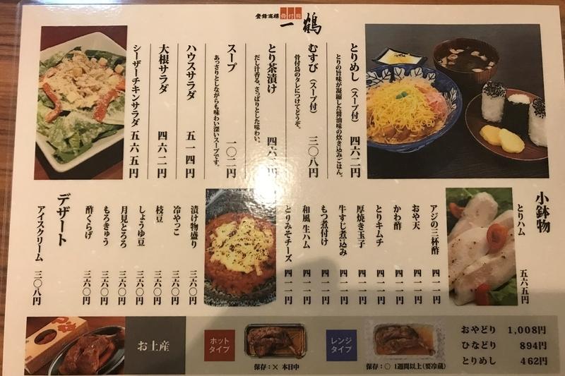 横浜店のメニュー表・裏側