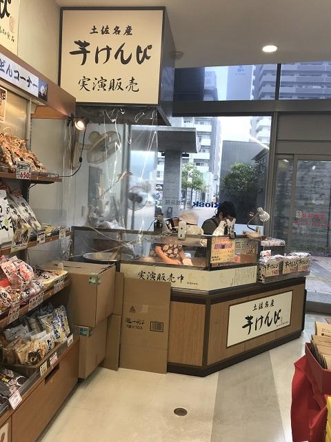 実演販売 高知駅の芋けんぴ