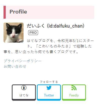 f:id:daifuku_chan:20190819213329j:plain