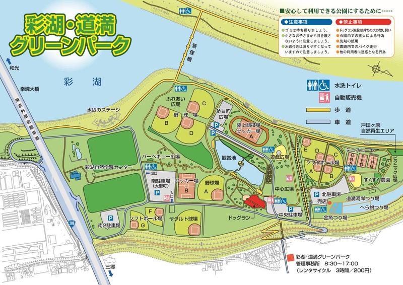 彩湖・道満グリーンパークマップ(公式ページより)