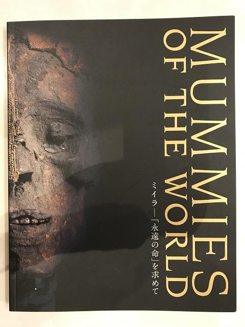 ミイラ展の本