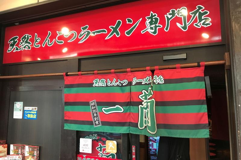 一蘭上野店の店舗入り口