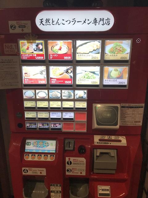 一蘭の発券機
