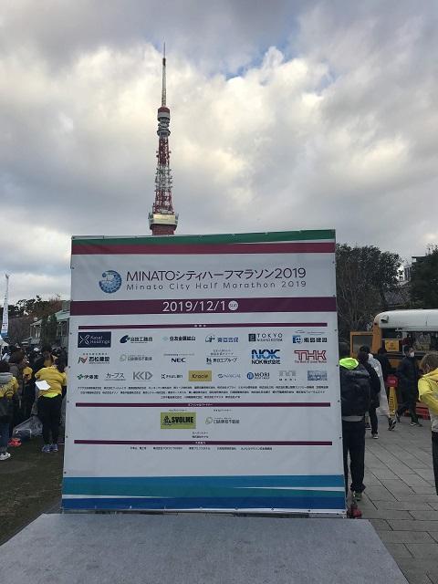MINATOシティハーフマラソン看板