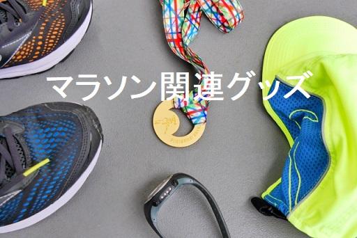 マラソン関連グッズ
