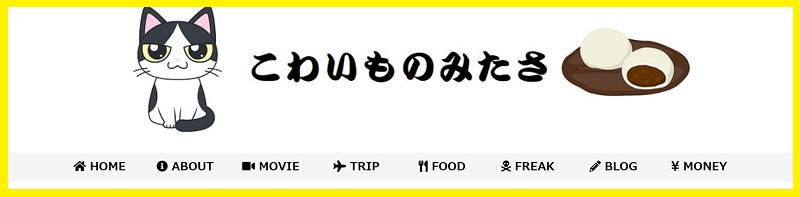 f:id:daifuku_chan:20200505234108p:plain