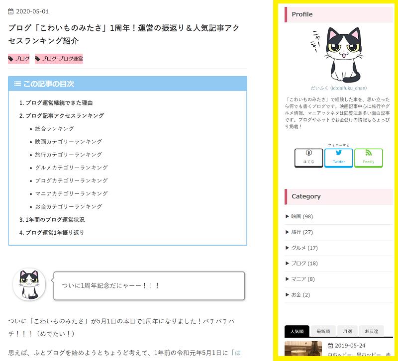 f:id:daifuku_chan:20200506000154p:plain