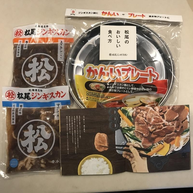 松尾ジンギスカン おためしセットA