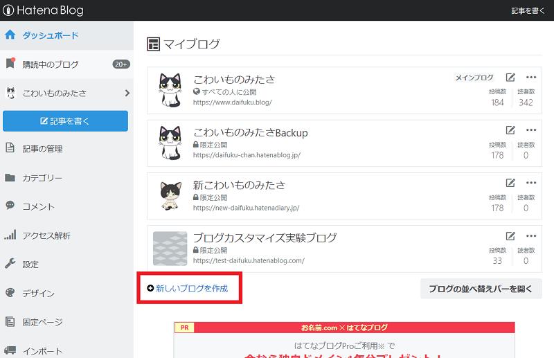 f:id:daifuku_chan:20200726230724p:plain