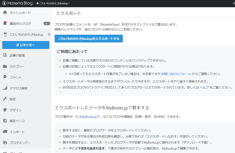 f:id:daifuku_chan:20200726231509p:plain