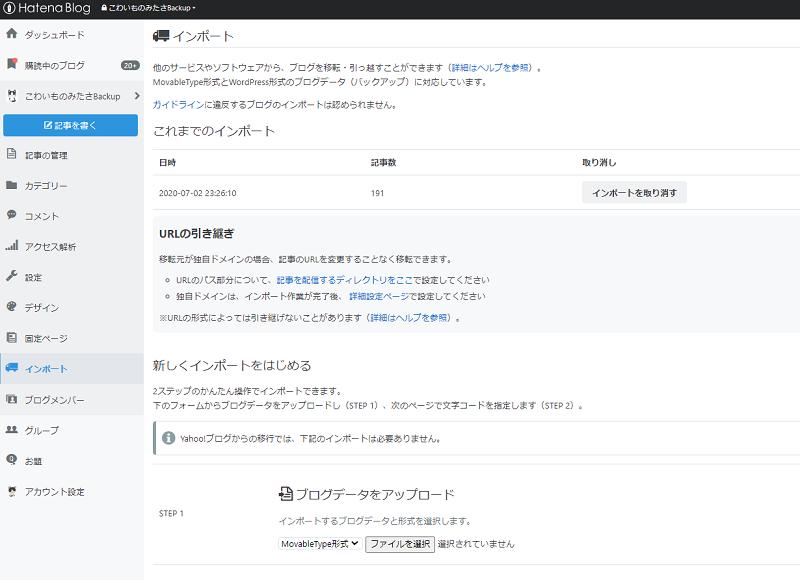 f:id:daifuku_chan:20200726232347p:plain