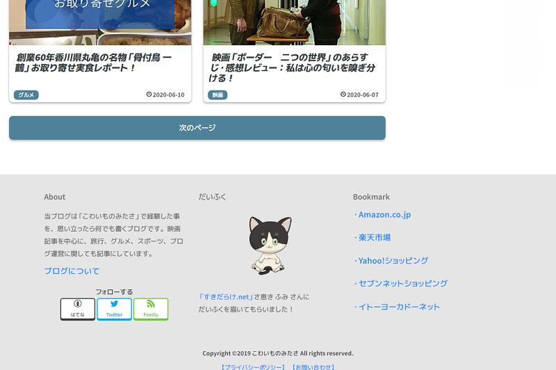 f:id:daifuku_chan:20200727001416p:plain