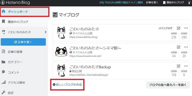 f:id:daifuku_chan:20210312162430p:plain