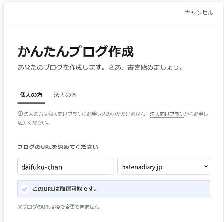 f:id:daifuku_chan:20210312163433p:plain