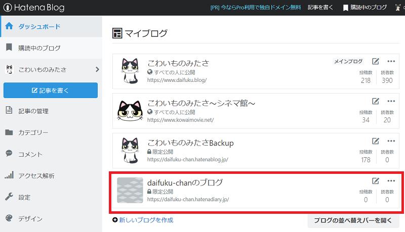 f:id:daifuku_chan:20210312163945p:plain