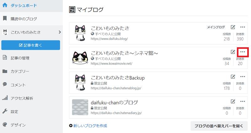 f:id:daifuku_chan:20210312164556p:plain