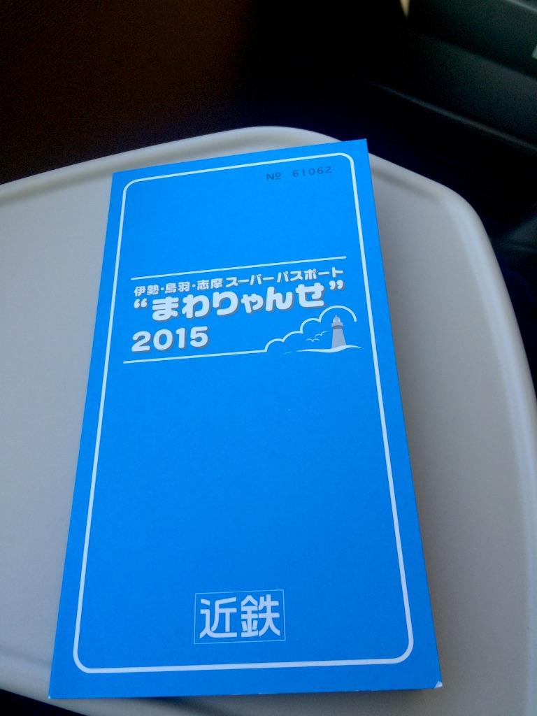 f:id:daifukupon:20151230202844j:image