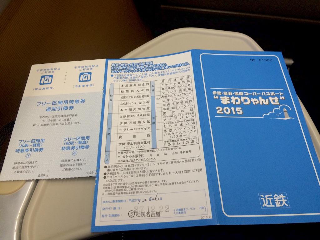 f:id:daifukupon:20151230202913j:image