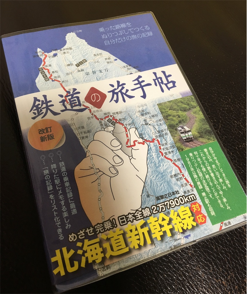 f:id:daifukupon:20170320205214j:image