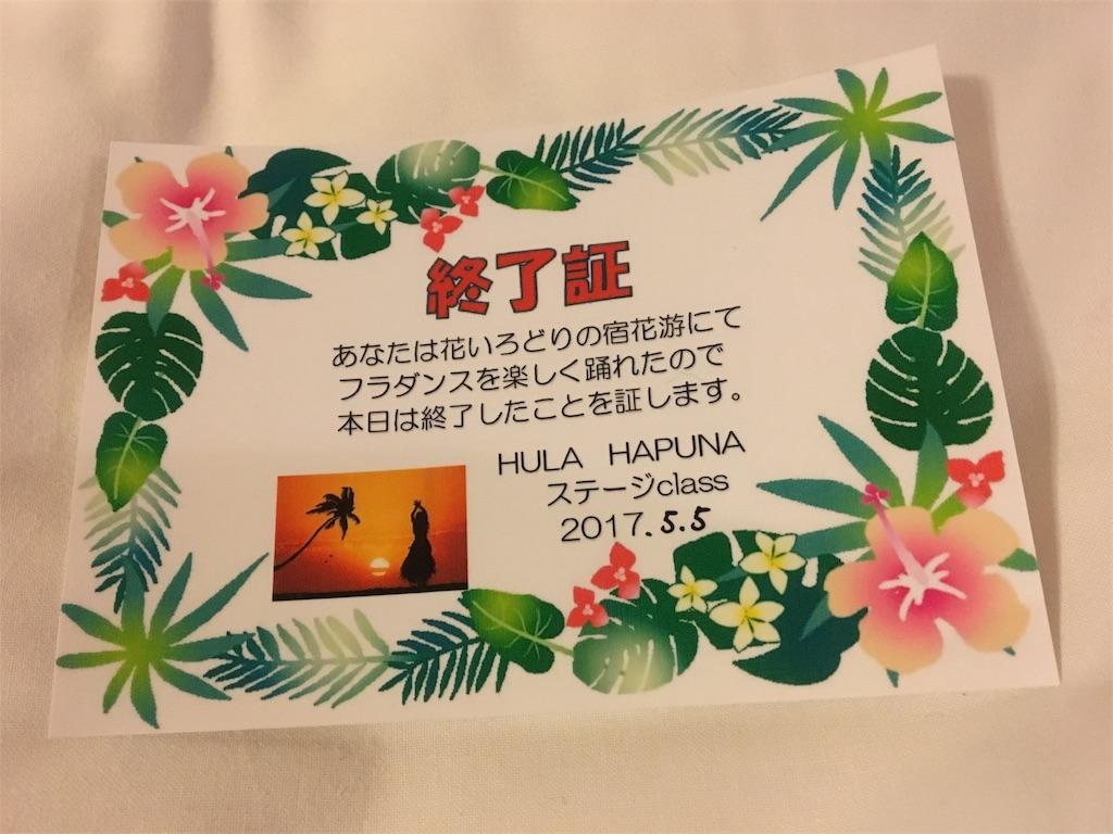 f:id:daifukupon:20170505210253j:image