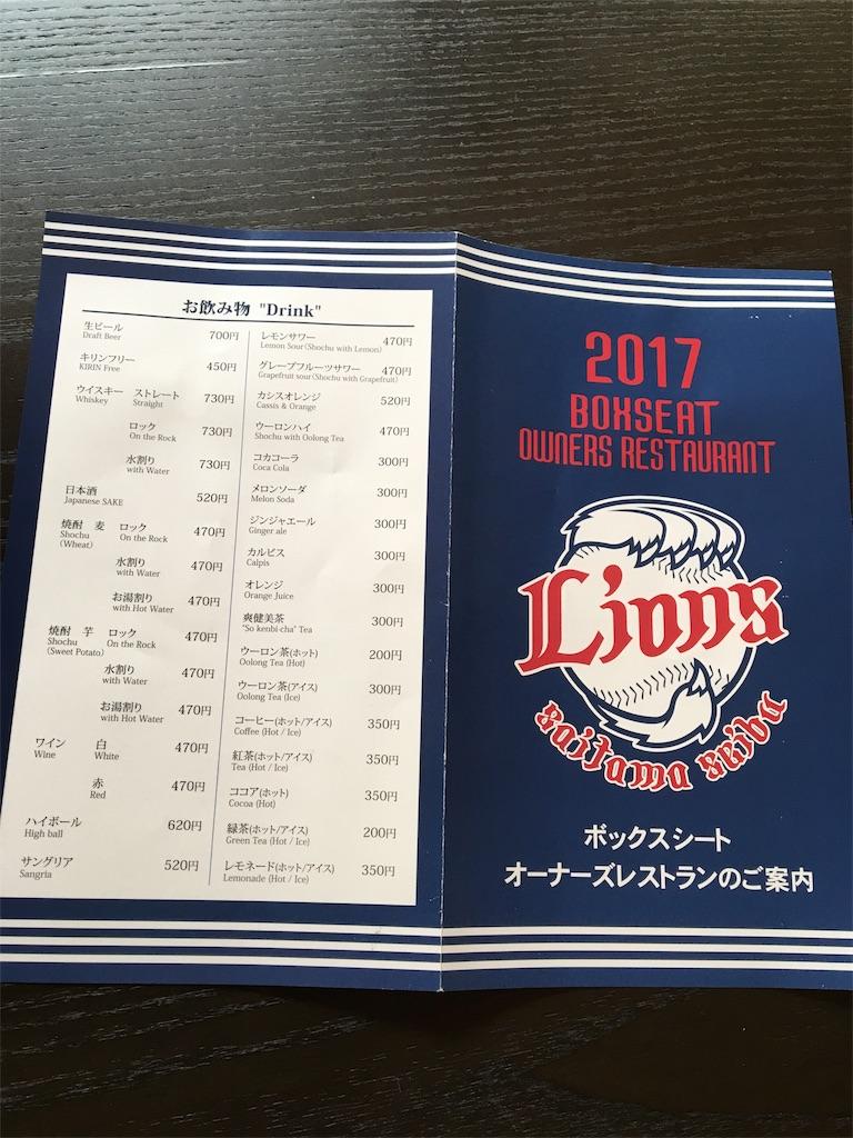 f:id:daifukupon:20170919074025j:image