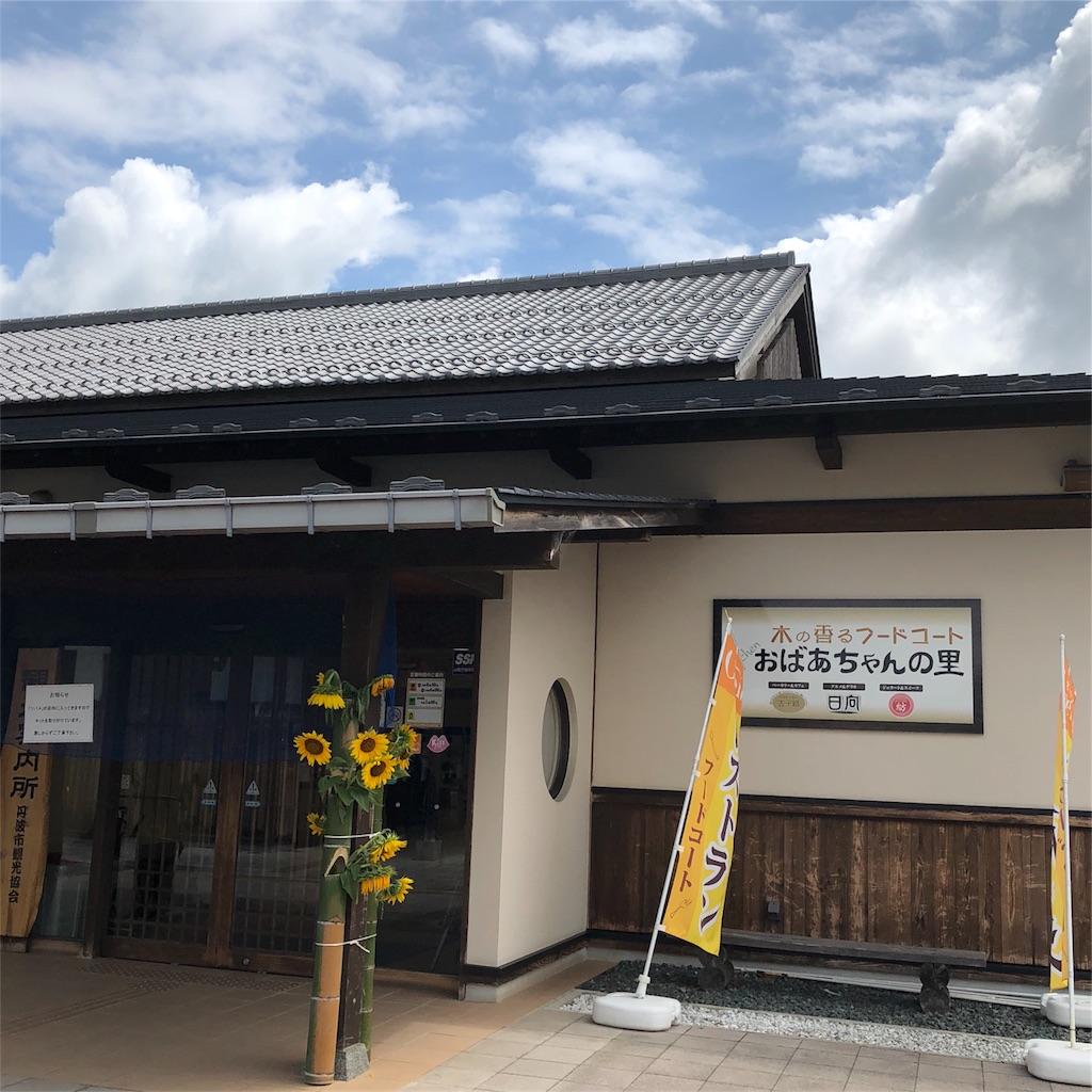 f:id:daifukupon:20180811105715j:image