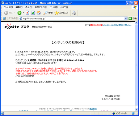 f:id:daigaku-syokuin:20080424124056p:image:left