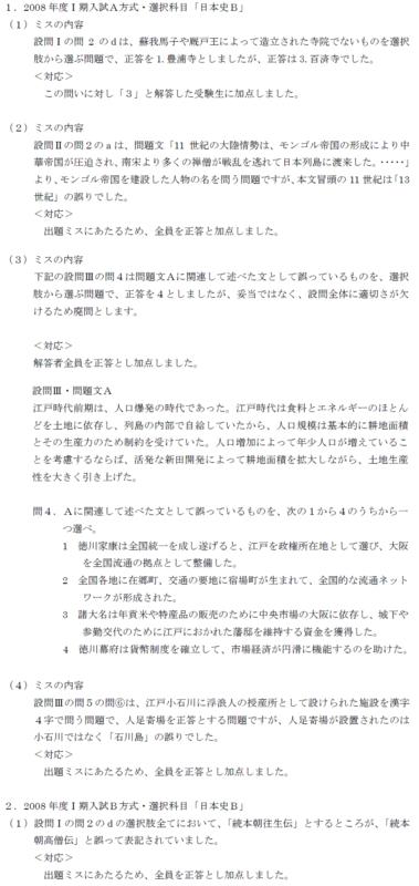 f:id:daigaku-syokuin:20090918003705p:image