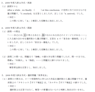 f:id:daigaku-syokuin:20090918003802p:image